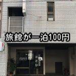 福岡市で一泊100円の旅館があった!でもある事をするのが条件