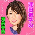 深田恭子の日本では馴染みの薄い『婚前契約』の賛否が話題に