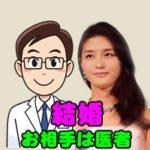 橋本マナミが2年の交際を経て結婚!お相手は1歳年下の一般人