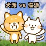 【犬派と猫派】は永遠のテーマ!犬好きと猫好きはこんな性格?