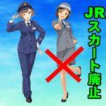 JR東日本がスカート廃止、理由は 盗撮・セクハラ防止のため