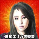 沢尻エリカの逮捕で「大河・CM・映画」の賠償金が5億円超に