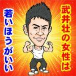武井壮の「女性は若いほうがいい」の発言が超ヤバすぎた!