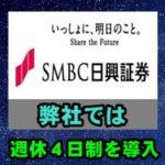 SMBC日興証券が介護離職防止に!週休4日を、条件付きで導入決定