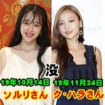 あまりにも多すぎる韓国芸能人の『自死』の理由と、ここ最近の2人!