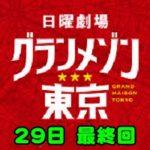 「グランメゾン東京」11話の最終回で、あの事実が判明か?