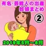 【2019年】②有名・芸能人の出産・妊娠 総まとめ「永久保存版」