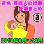 【2019年】③有名・芸能人の出産・妊娠 総まとめ「永久保存版」