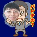 『木下博勝医師』仮面の下の本性!評判が最悪でドン引き~!