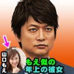 香取慎吾の年上彼女A子さんとの20年間の交際内容をまとめて見た