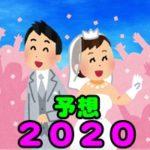 【2020年】に結婚する大物芸能人5組を予想して見たから。
