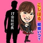 小嶋陽菜(こじはる)の熱愛相手は超イケメンのIT社長で26歳