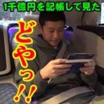 前澤友作YouTube最初の動画がアッと言う前に凄い数字に驚き