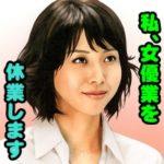 松嶋菜々子が来年に女優を休業!長女の英国留学に同伴するため!
