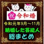 【令和婚バブル】9月~11月に結婚した芸能人の総まとめリスト!