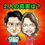 川崎麻世とカイヤがついに離婚!離婚裁判で2人の言い分が違う?