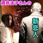酒井法子の新恋人は東証一部企業の専務!二人の馴れ初め出会いは?