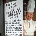 「いきなりステーキ」全国に366店舗を構える経営者がする事?