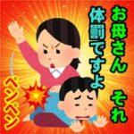 『お尻ペンペン』は来年4月から改正児童虐待防止法で体罰に認定