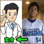 プロ野球選手から超異例の医者に挑戦!寺田光輝(元横浜DeNA)