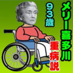 メリー女史は未だに実権を握ってるが御年93歳!既に内部はガタガタ