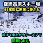 長野 飯綱高原スキー場が55年続いた歴史に幕を閉じる時が来た。