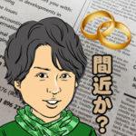 櫻井翔がベトナムに続きハワイにも婚前旅行を強行!結婚も強行か?