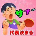 【卓球東京五輪】代表の男女各3人を発表!張本と平野は五輪初出場