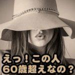 2020年で60歳を迎える!女性 芸能・有名人ランキング10!