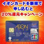 イオンカード新規カードで嬉しいキャンペーン!先着20万人が対象