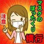 通販でマスクの「ぼったくり横行」逆にマスク1枚を1円で売る企業!