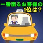タクシー運転手の90人に聞きました!一番困るお客様はどんな人?