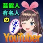 芸能人YouTuber!2019年から始めた芸能人50人その②