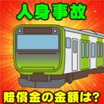 鉄道での人身事故が関東で増加!列車を止めると賠償金はいくら請求?