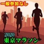 東京マラソン、一般参加取りやめで返金なし!参加費用の総額は?