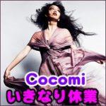 木村拓哉の娘Cocomiが芸能界デビュー後「いきなり休業」って