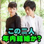 綾瀬はるかと松坂桃李は年内結婚か?二人の馴れ初めは、破局の真相?