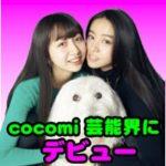 木村拓哉の娘Cocomiが芸能界デビュー!いきなりアンバサに就任