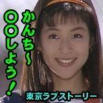 29年ぶりに追加キャストで蘇る『東京ラブストーリー』配信が決定