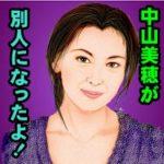 女優 中山美穂さんが別人に劣化して、だらしない姿を披露する。