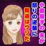 小倉優子の夫が怒りの逆襲、報道はウソ!ゆうこりんの裏の顔がヤバ?