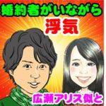 櫻井翔は婚約者がいながら、浮気は別腹とばかりにお泊り愛を満喫
