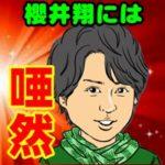 【唖然】櫻井翔の4股5股疑惑浮上!別宅に日替わりで美女訪問