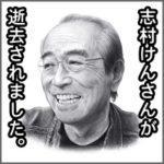 【悲報】志村けんさん逝去!70歳、新型コロナウイルス感染で肺炎による
