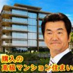 【島田紳助】芸能界 引退から9年!現在の住まいと生活及び収入は?
