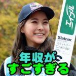 日本女子スキージャンプ「高梨沙羅」選手の年収がすごすぎる!