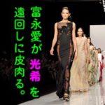 モデルKokiがトップモデルの富永愛から皮肉たっぷりのコキ下し。