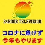 日本テレビが「24時間テレビ」を強行放送したい理由がヤバイ!