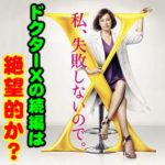 米倉涼子の極秘退社でドクターXシリーズの7「続編」は絶望的か?