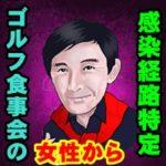 コロナ感染の石田純一が再起不能か?実は沖縄に行く前に感染してた。